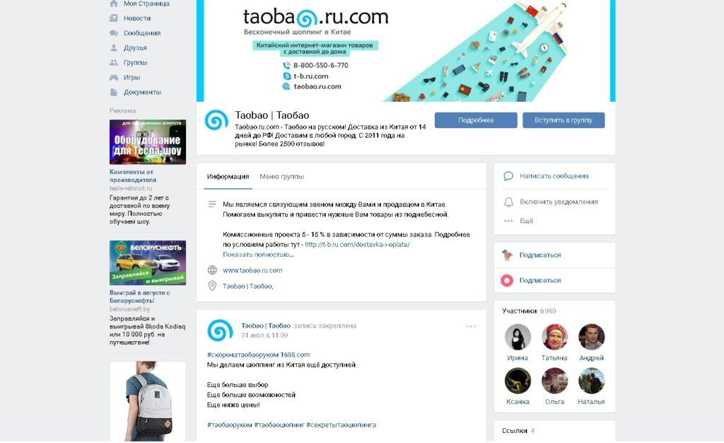 Группа компании Таобао Вконтакте
