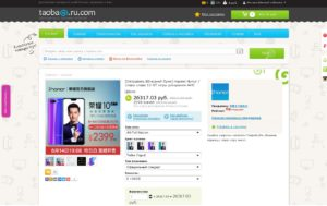 Страница товара на официальном сайте компании-посредника Таобао