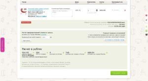 Расчет предварительной стоимости заказа на сайте Таобао