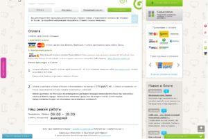 Способы оплаты на сайте Таобао