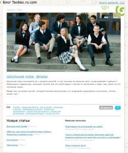 Блог новостей на сайте компании-посредника Таобао