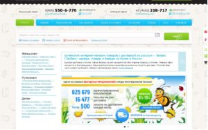 Главная страница официального сайта на русском языке Таобао