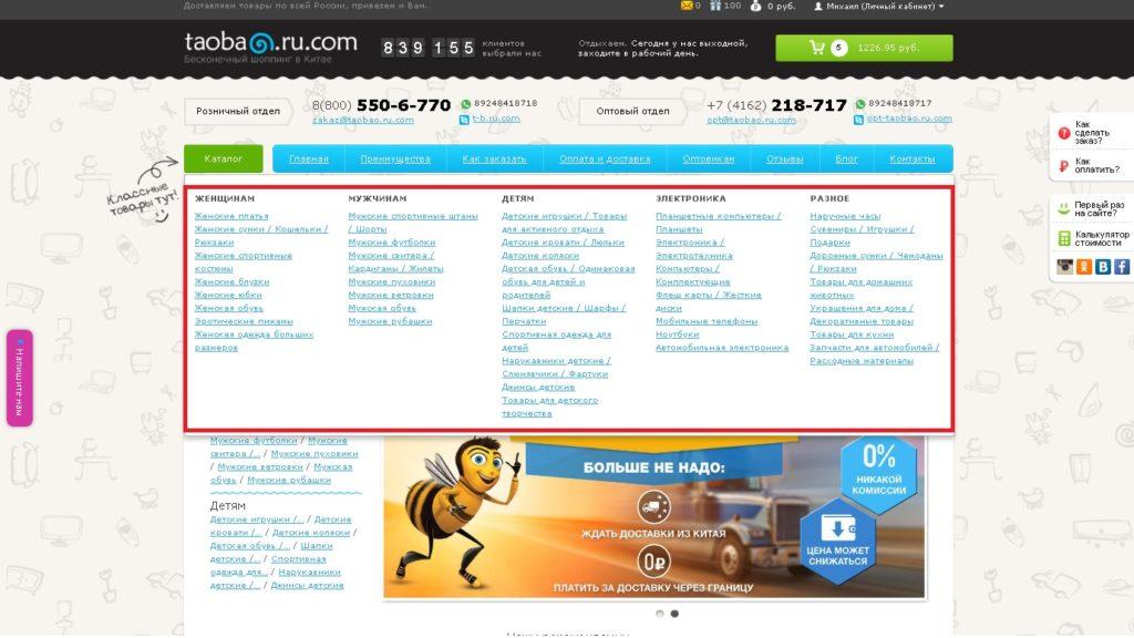 Официальный сайт на русском языке Таобао - каталог товаров