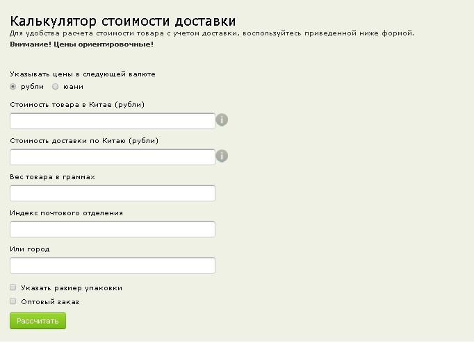 Подсчет стоимости доставки при помощи калькулятора на официальном сайте Таобао