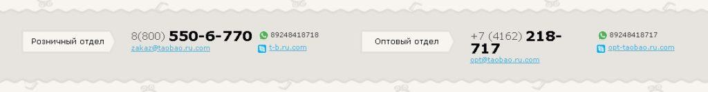 Контактные номера для связи с администрацией сайта Таобао
